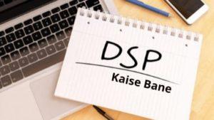 Read more about the article DSP कैसे बने पूरी जानकारी जानिए हिंदी में